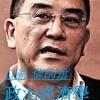 DBC-黎則奮-政治經濟學-12-July-2012