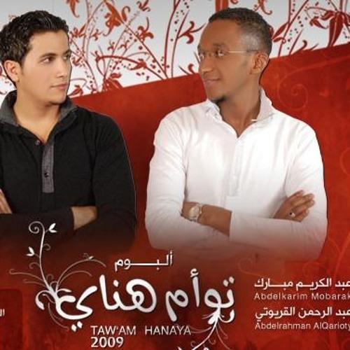 توأم هناي ( عبد الرحمن القريوتي & عبد الكريم مبارك ) طلبات الأناشيد الخاصة