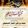 تفسير المفصل اللقاء الأول الجزء3  الشيخ محمد بن علي الشنقيطي