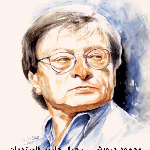 محمود درويش - لا أنام لأحلم، بل أنام لأنساك