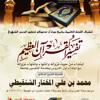 تفسير المفصل اللقاء الأول الجزء9 الشيخ محمد بن علي الشنقيطي