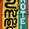 Ustad Hotel bgm-Madhurai Scene