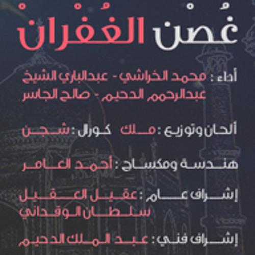 غصن الغفرآن- رمضان 2012
