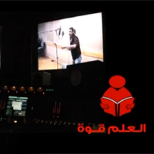 Mohamed Mounir - Al Elm Kowa Intro | محمد منير - بداية العلم قوة