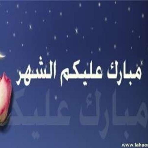 اخر جمعه من شعبان الله يبلغنا رمضان لافاقدين ولامفقودين Beautiful Arabic Words Beautiful Morning Messages Blessed Friday