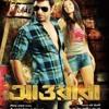 Main Awara-(Phool Koli Mix) - DJ S@M .Ft. Somenath