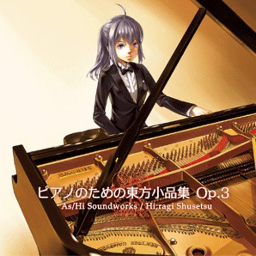 ピアノのための東方小品集 Op.3 XFD DEMO