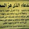 Download اللهم اشفي مرضانا - دعاء جميل Mp3