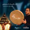 Azan Al Imsak (Ramadan Al Sham) - 2012
