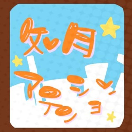 「如月アテンション」Kirasagi Attention guitar arrange ver.thai【Mukau】