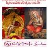 SriRamacharitra Manjari