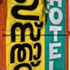 Ustad Hotel bgm-Faizy at each with uppuppa :)
