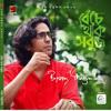 Beche Thak Shobuj by Bappa Mazumder (Promo)