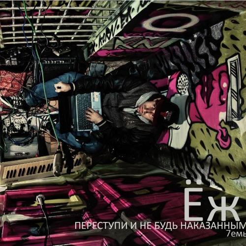 Ёж - Переступи И Не Будь Наказанным. 7емь. (2010)