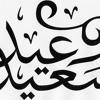 Download أنشودة العيد - البوم تراحمي يا قلوب Mp3