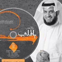 رتل معي من البوم تراحمي يا قلوب | مدونة مشاري العفاسي