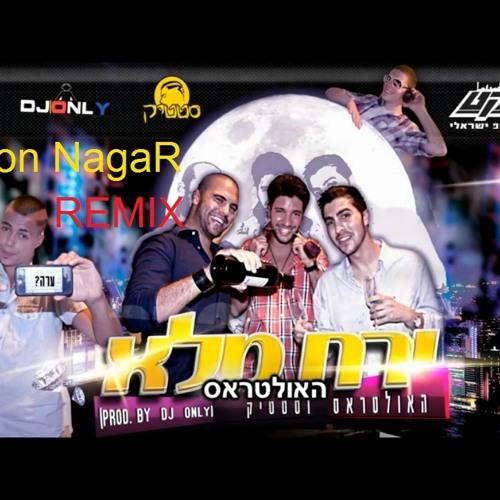 האולטראס וסטטיק -ירח מלא(Yaron Nagar Remix)