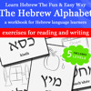 Learn Hebrew The Fun & Easy Way: The Hebrew Alphabet - a workbook for Hebrew language learners