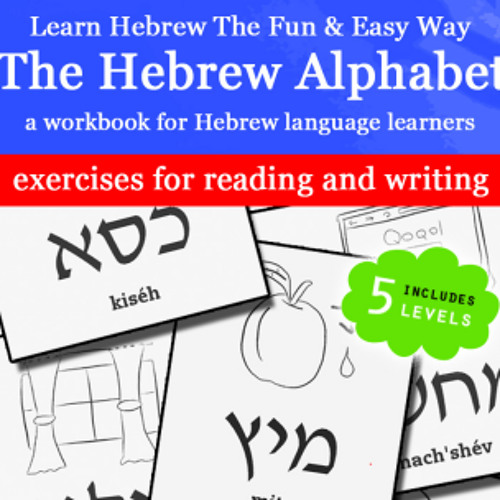 how to learn to speak hebrew language