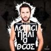 Giorgos Mazonakis Lipi Pali O Theos (mastersound remix demo)