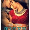 Ek Tha Tiger-Mashallah(KK Mix)Remix by Dj KK1