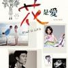 03 Zai Tong Ye Mei Guan Xi