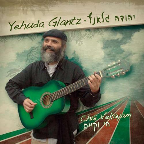 Chai Vekayam - Yehuda Glantz - חי וקיים - יהודה גלאנץ