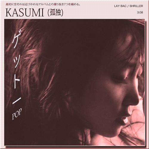 KASUMI (孤独)