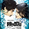 FRIDAY Malayalam Movie BGM