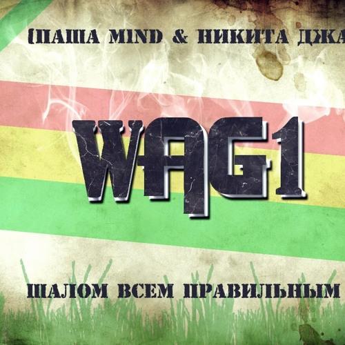 Ваня ТиП_Никита Джа [WAG1]_Паша m1nd [WAG1] - Few Trimmed Bars (demo)