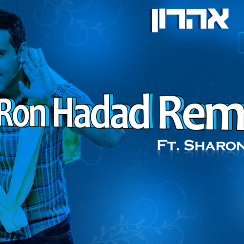דודו אהרון - דובדבן (Ron Hadad Ft. Sharon Anavi Remix)