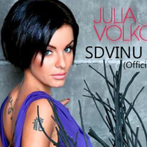 Julia Volkova - Сдвину Мир (Acapella)