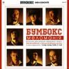 Бумбокс -  Date with another ten (Меломанія)