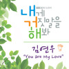 You Are My Love - Kim Yeon Woo [Lie To Me] (Aldrich Dorado Cover)