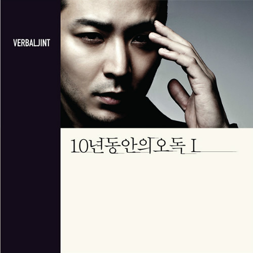 Verbal Jint - You Deserve Better (feat. Sanchez of Phantom)