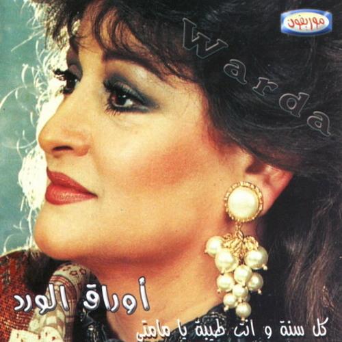 Warda al Jazaïria وردة الجزائرية - Layalina ليالينا