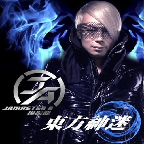 Jamaster A ft. Benylan + MC Devi -六月雪 June Snow (Sky Flight Oriental Emotional Mix)