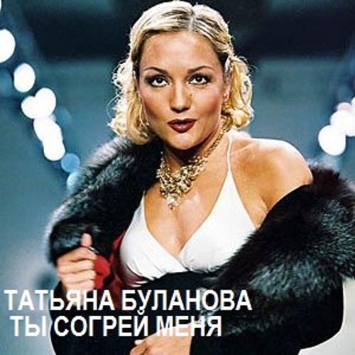 Татьяна Буланова - Ты согрей меня