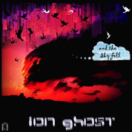 sws055--iON ghOST 'and the Sky fell'--OUT NOW