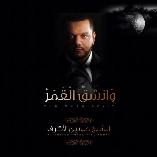ثمن حبك - الشيخ حسين الاكرف