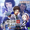 Download Trauma Center: Under the Knife 2 - Severing the Chains of Fate Mp3