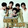 J-Min(제이민) -일어나 (Stand Up)