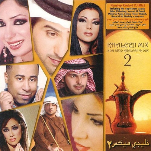 music khaliji mp3 2013 gratuit