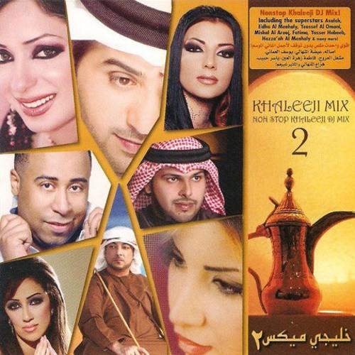 music khaliji mp3 2013 gratuit