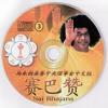003-至圣的导师沙迪亚赛 (Jaya Jagadisha Hare)