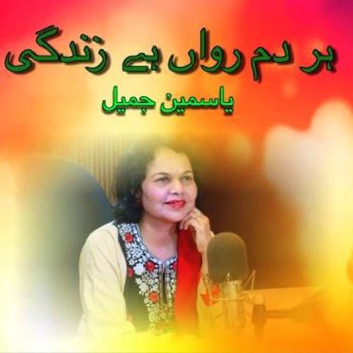 Har Dum Rawan Hai Zindagi - Yasmin Jamil - Urdu VOA August 17 2012