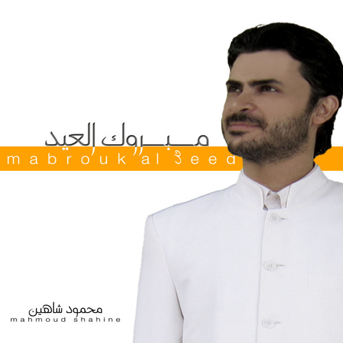 mabrok al3eed -| مبروك العيد - للمنشد محمود شاهين |
