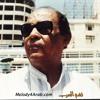 أحمد منيب - كان ماشي على شط النيل