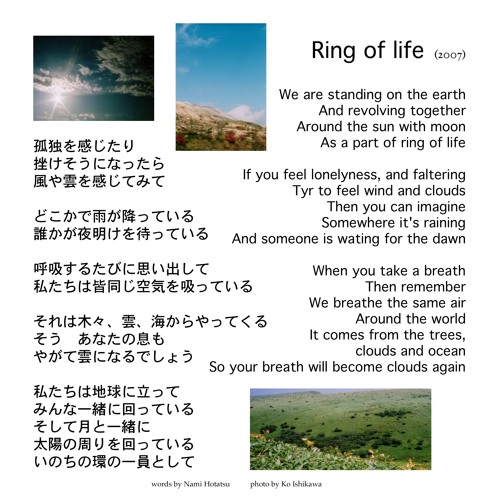 Ring of life  (sample)  宝達奈巳