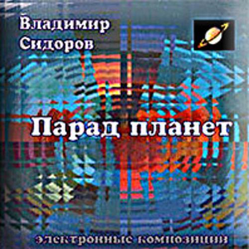 Cd Parad planets, extraits, Pialat-Sidorov